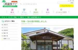 霊泉玉乃湯|高田旅ナビ